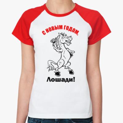 Женская футболка реглан С Новогодним праздником!