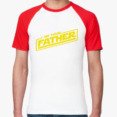 Футболка реглан Я твой отец