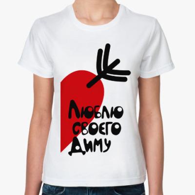 Классическая футболка Люблю своего Диму