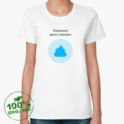 Женская футболка из органик-хлопка какашка