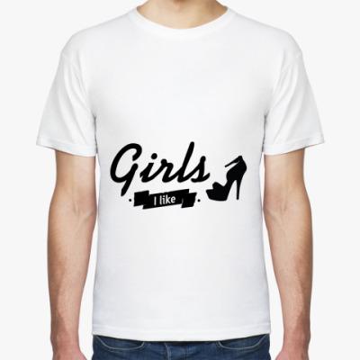 Футболка Girls I like