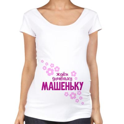 Футболка для беременных Ждём доченьку Машеньку