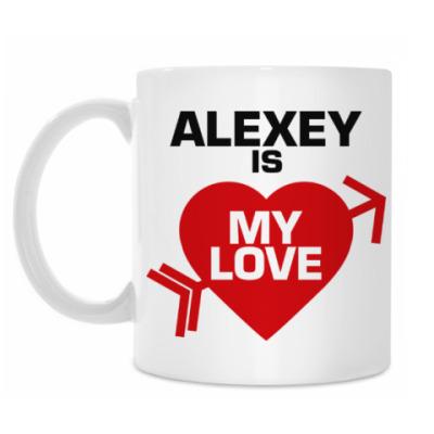 Кружка Алексей - моя любовь