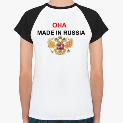 Женская футболка реглан  MADE in RUSSIA