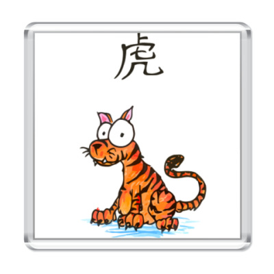 Магнит  Chinese Tiger
