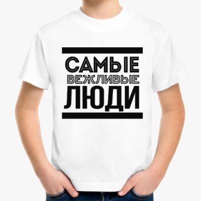 Детская футболка Самые Вежливые Люди