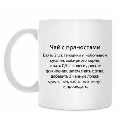 Кружка Чай с пряностями