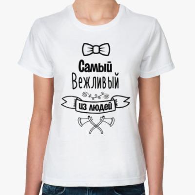 Классическая футболка Самый Вежливый из Людей