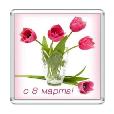 Магнит  С 8 марта!