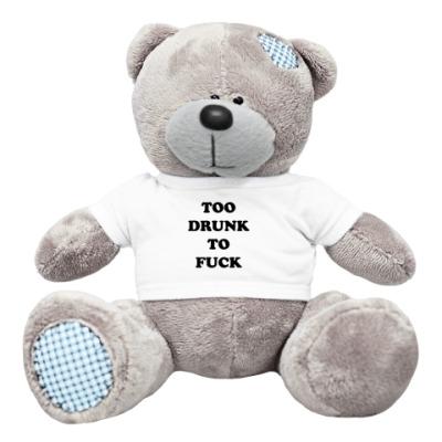 Плюшевый мишка Тедди TOO DRUNK TO FUCK