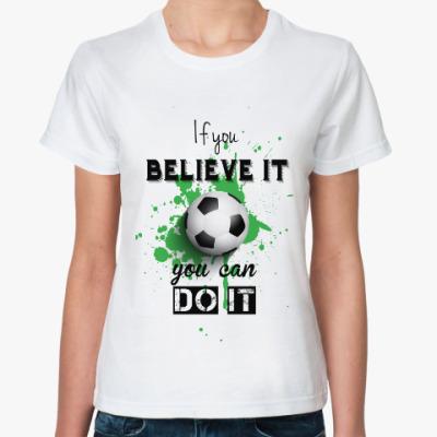 Классическая футболка If you believein football