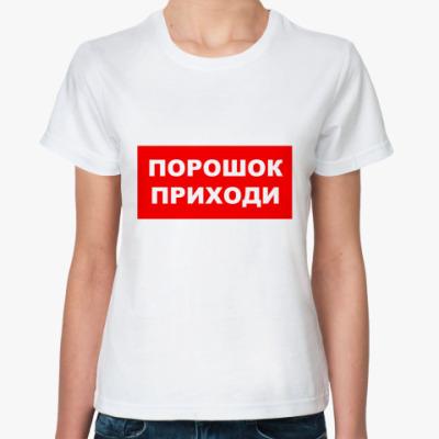 Классическая футболка Порошок приходи