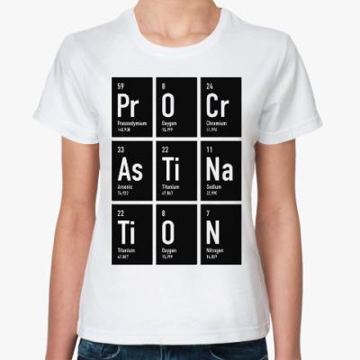 Классическая футболка Procrastination