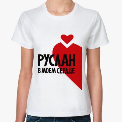 Классическая футболка Руслан в моем сердце