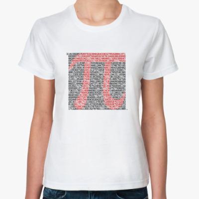 Классическая футболка Число Пи