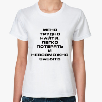 Классическая футболка Невозможно забыть