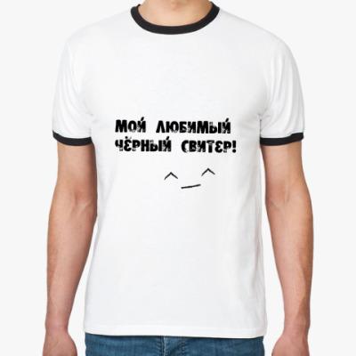 Футболка Ringer-T Мой Любимый чёрный свитер!