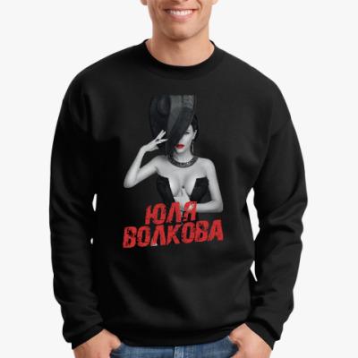 Свитшот Юля Волкова