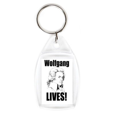 Брелок Wolfgang LIVES!
