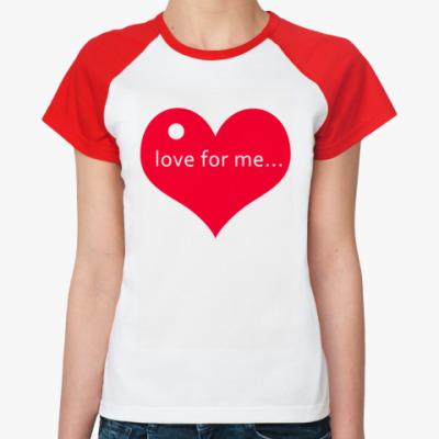 Женская футболка реглан любовь для меня