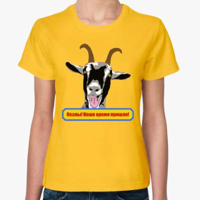 Женская футболка Козлы! Наше время пришло!