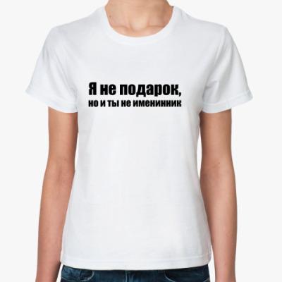 Классическая футболка не подарок