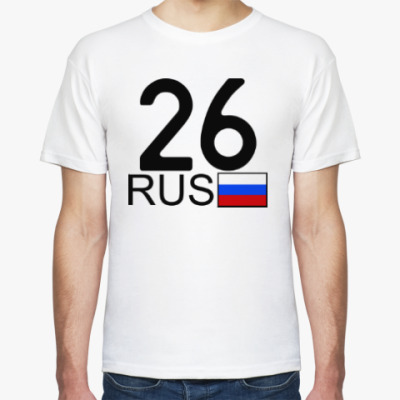 Футболка 26 RUS (A777AA)