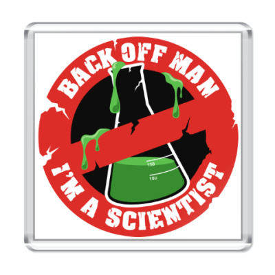 Магнит Отойди, я ученый