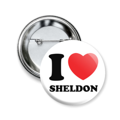 Значок 50мм I Love Sheldon