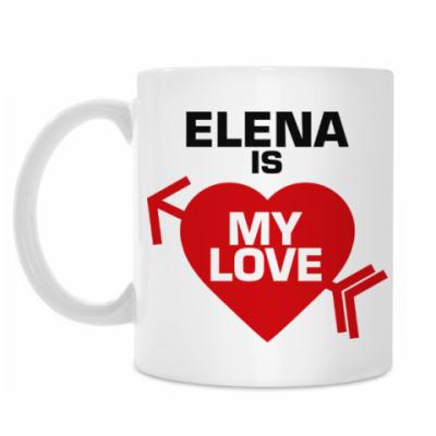 Кружка Елена - моя любовь