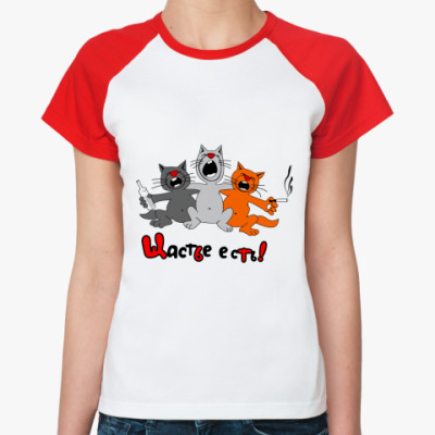 Женская футболка реглан Счастье есть