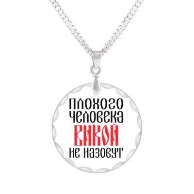 Кулон Вика
