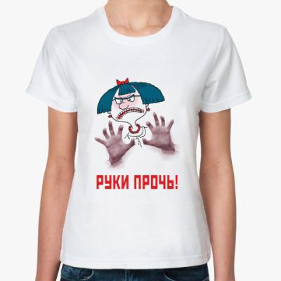 Классическая футболка РУКИ ПРОЧЬ!