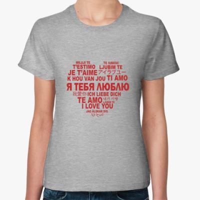Женская футболка Я тебя люблю