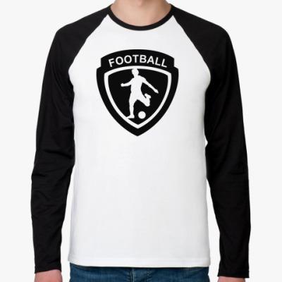 Футболка реглан с длинным рукавом Футбол