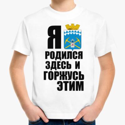 Детская футболка Я родился в Белово
