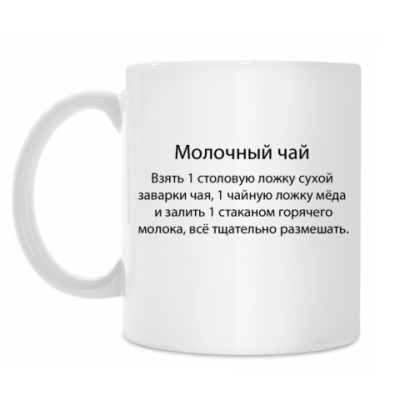 Кружка Молочный чай :)