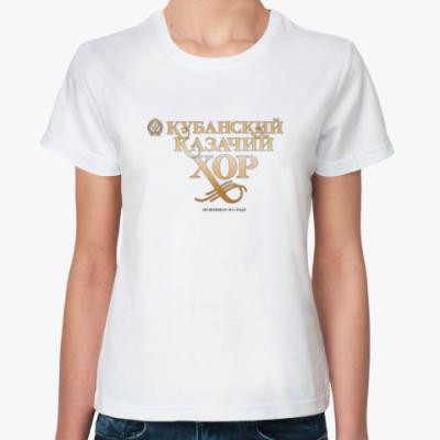 Классическая футболка Кубанский Казачий Хор