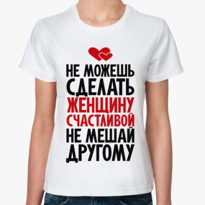 Классическая футболка Не можешь, не мешай другому