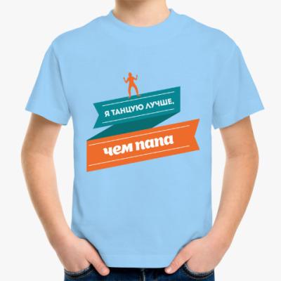 Детская футболка Я танцую лучше, чем папа