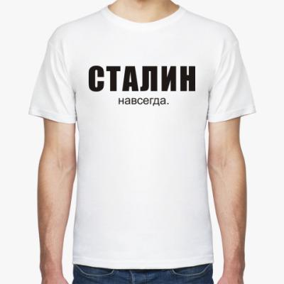 Футболка  Сталин навсегда.