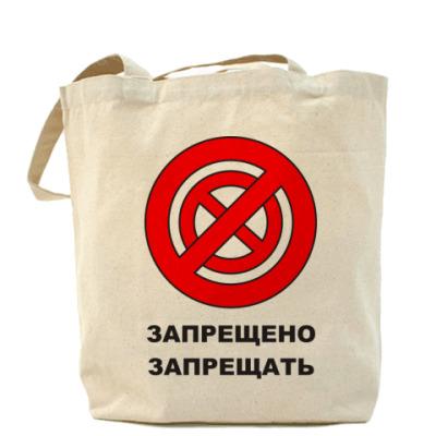 Сумка Запрещено