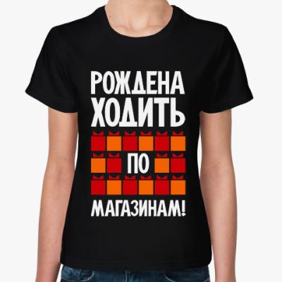 Женская футболка Рождена ходить по магазинам!