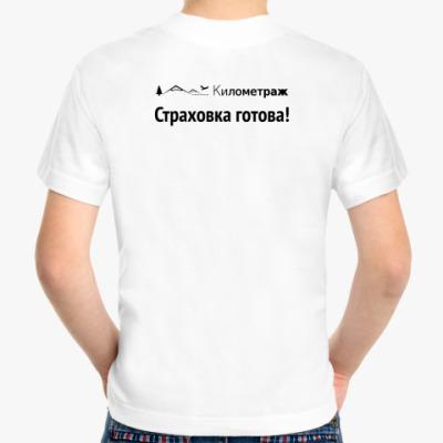 Детская футболка Страховка готова!