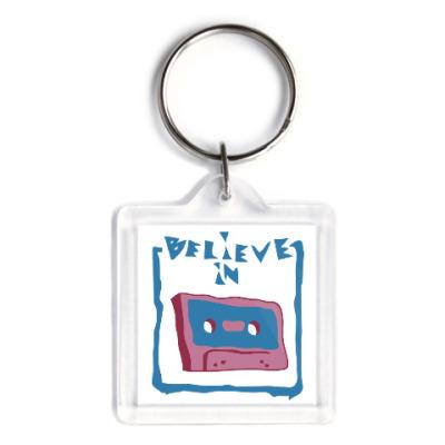 Брелок Верю в кассеты