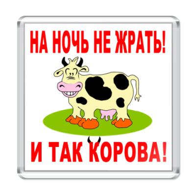 Магнит Прикольная корова
