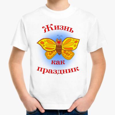 Детская футболка Жизнь как праздник