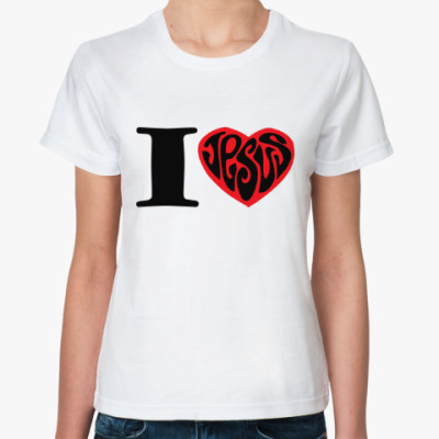 Классическая футболка Люблю Иисуса