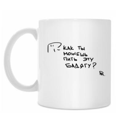 Кружка Про невкусный кофе