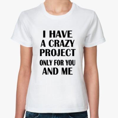 Классическая футболка I have a crazy project